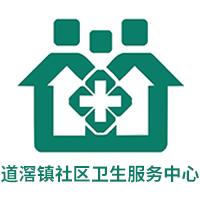道滘社区卫生服务中心